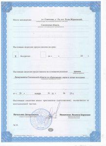 licenze2